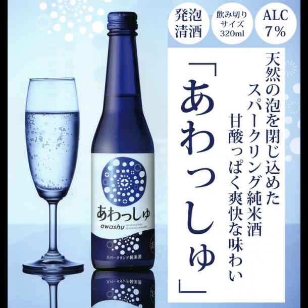 Sake med bobler